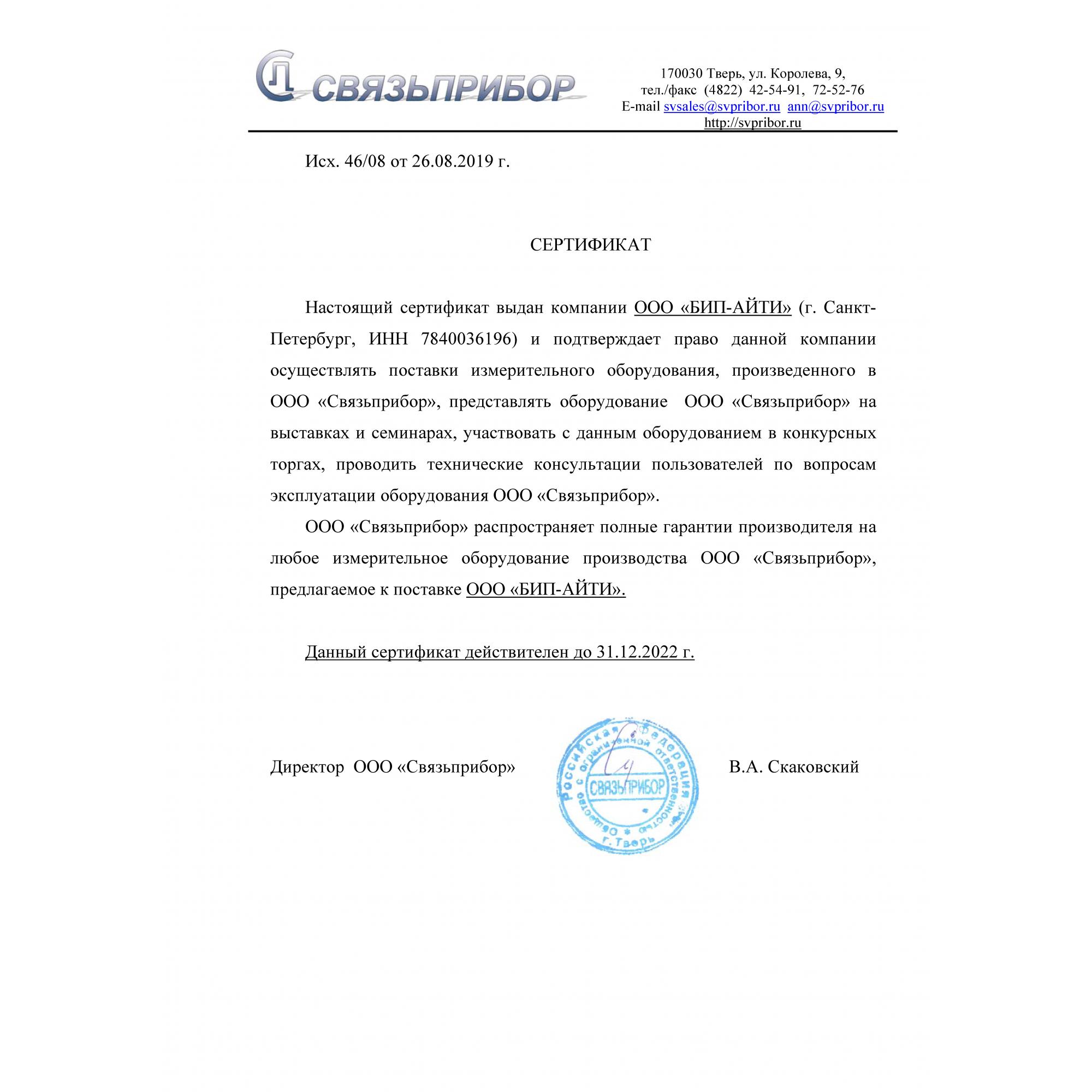 Сертификат официального дилера Связьприбор