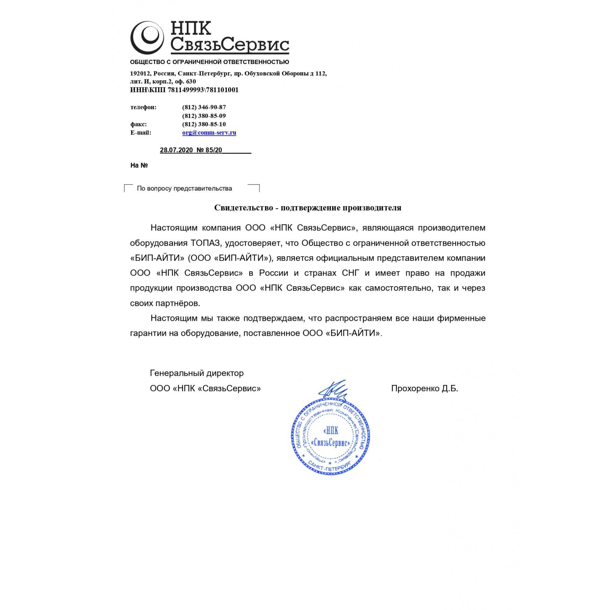 Сертификат официального дилера ТОПАЗ