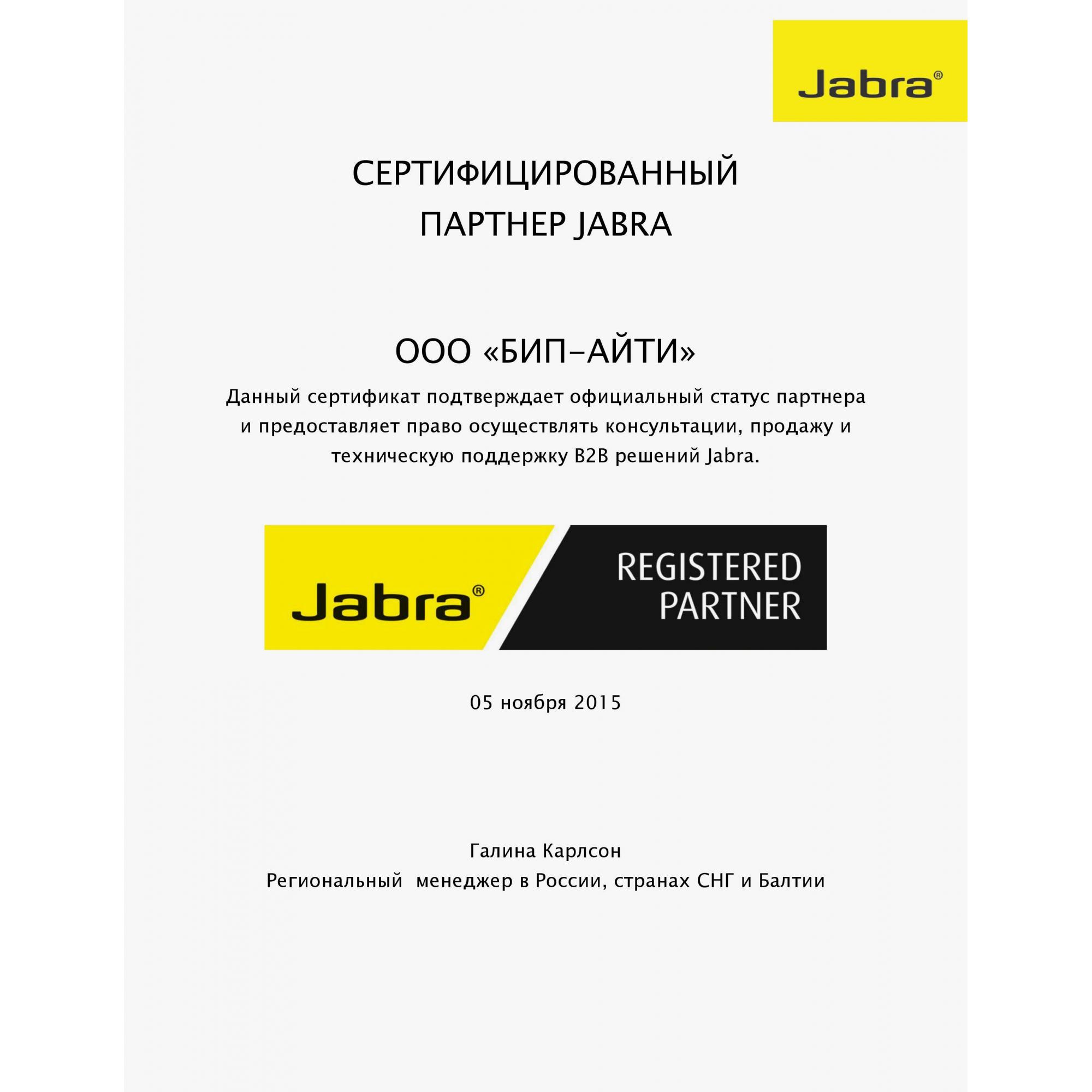 Сертификат официального дилера Jabra