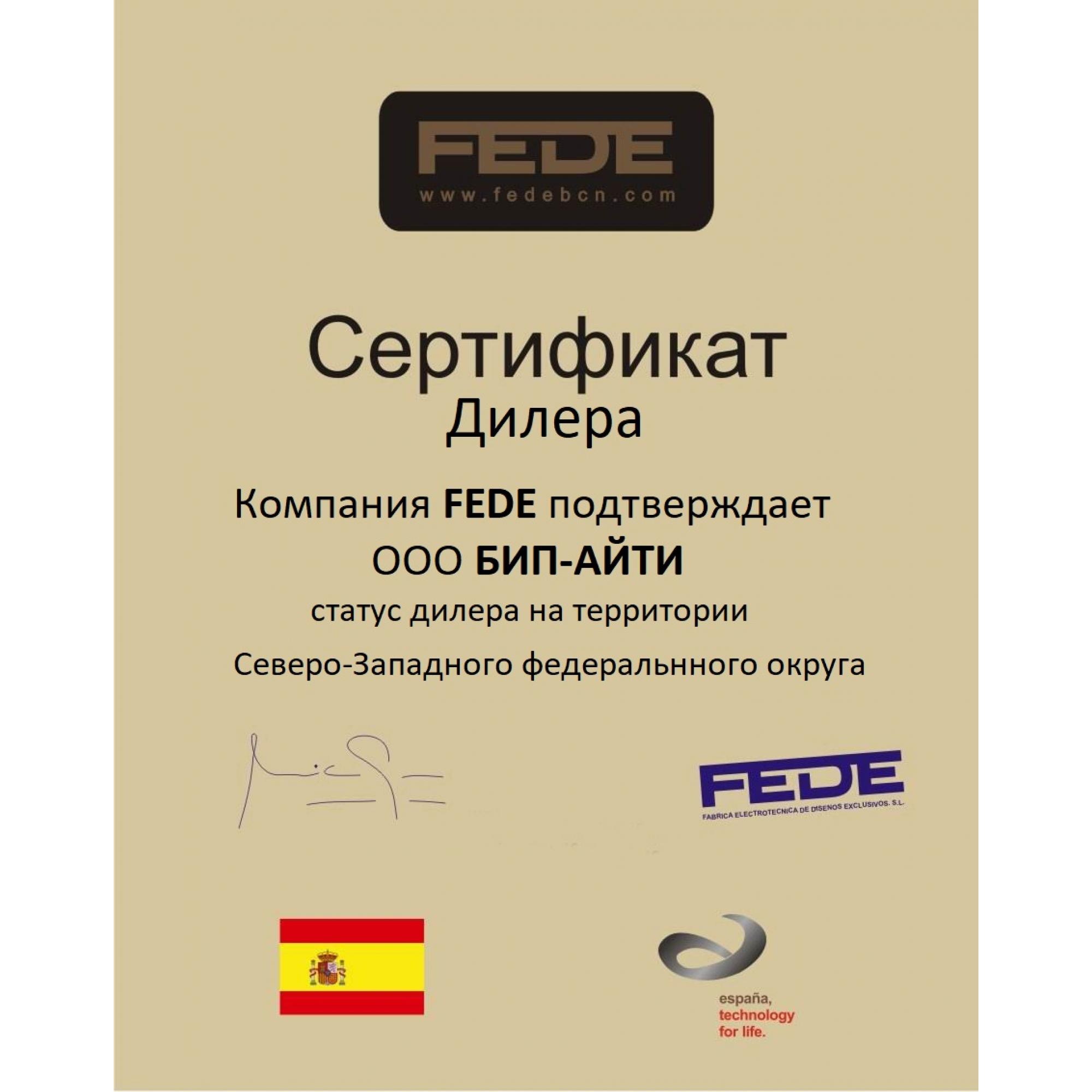 Сертификат официального дилера FEDE