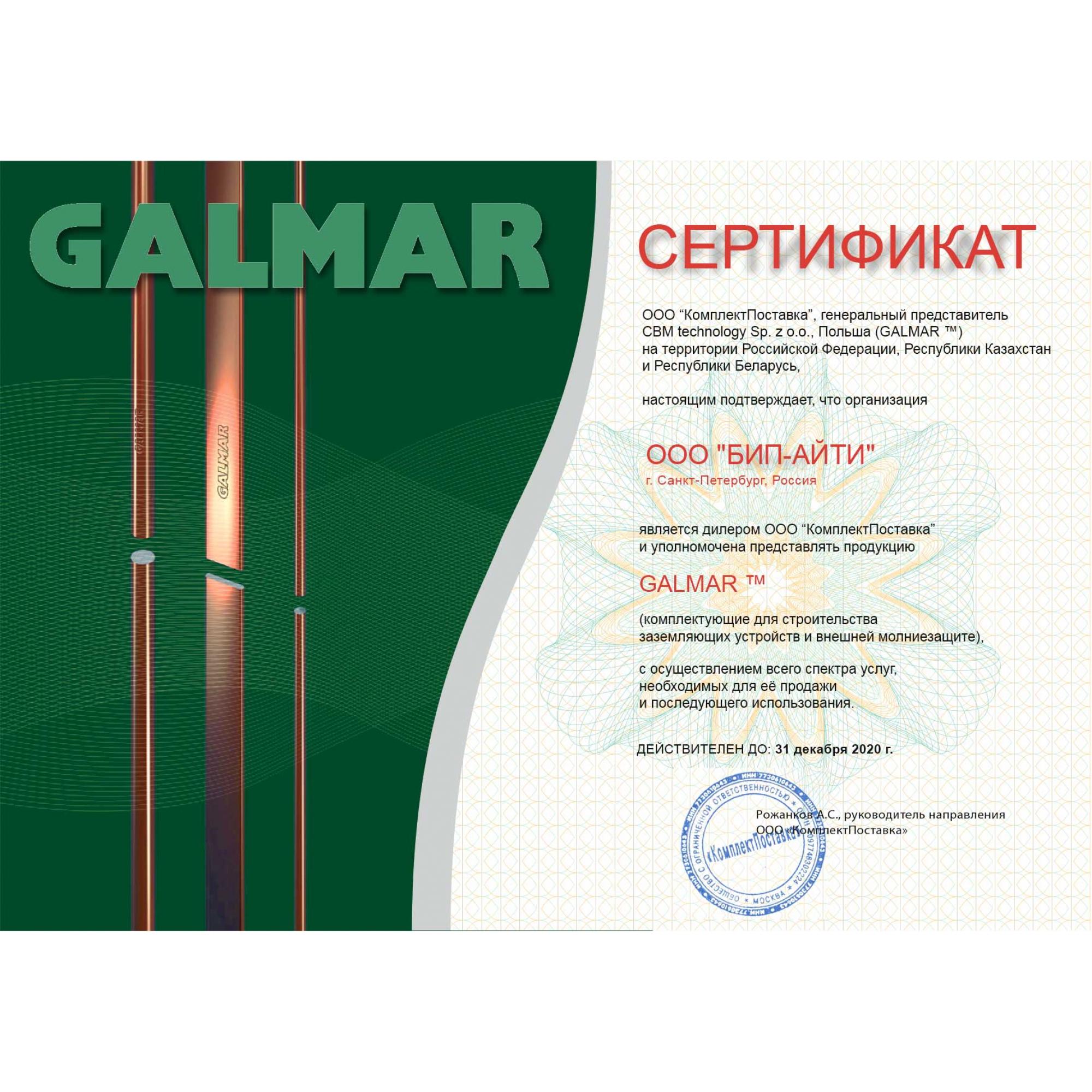 Сертификат официального дилера GALMAR